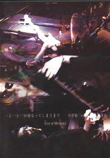 一と一と一が重なってしまうまで Live At Mission's 2008 [DVD]