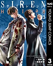 表紙: SIREN ReBIRTH 3 (ヤングジャンプコミックスDIGITAL)   ソニー・インタラクティブエンタテインメント