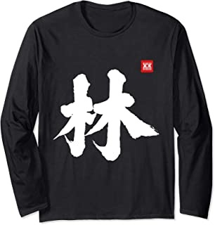 Lin Last Name Surname Chinese Letter Family Reunion Team  Long Sleeve T-Shirt