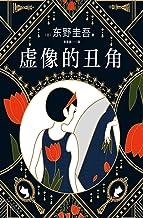 虚像的丑角 (Chinese Edition)