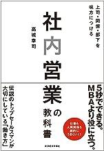 表紙: 社内営業の教科書―上司・同僚・部下を味方につける   高城 幸司