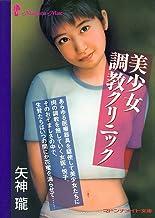 美少女調教クリニック (マドンナメイト文庫)