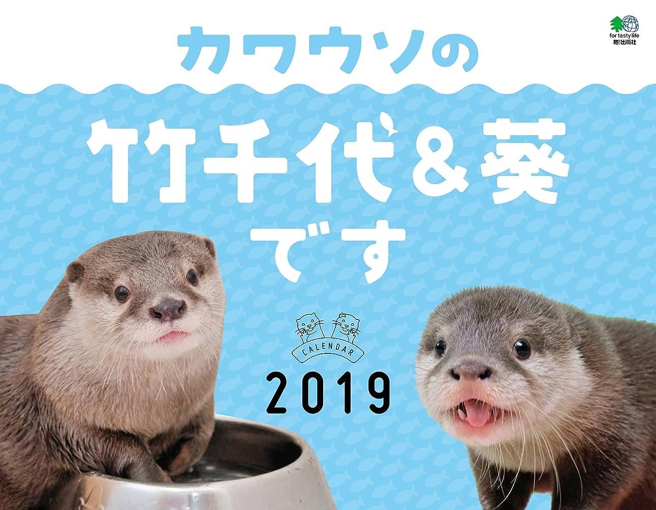 ほのめかす微弱狂人カレンダー2019 カワウソの竹千代&葵です