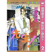 先生! MCオリジナル【期間限定無料】 2 (マーガレットコミックスDIGITAL)