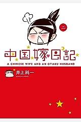 中国嫁日記(二) Kindle版