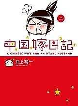 表紙: 中国嫁日記(二) | 井上 純一