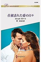 仕組まれた愛の日々 (ハーレクイン・ロマンス) Kindle版