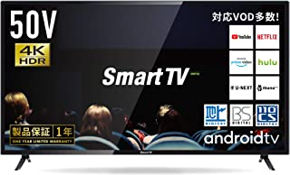 SmartTV 50V型 4K対応 HDD録画対応 2021年モデル スマートテレビ(Android TV) AmazonPrimeVideo ・Disney+対応 液晶テレビ チューナー内蔵 LATUHD50
