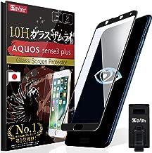 【目に優しい!ブルーライトカット】 AQUOS Sense3 Plus ガラスフィルム 【湾曲まで覆える 3D 全面保護(黒縁)】AQUOS Sense 3 Plus アクオス センス3 プラス (SHV46 SH-RM11) ガラスフィルム フィルム (眼精疲労, 肩こりに) 6.5時間コーティング OVER's ガラスザムライ (らくらくクリップ付き)
