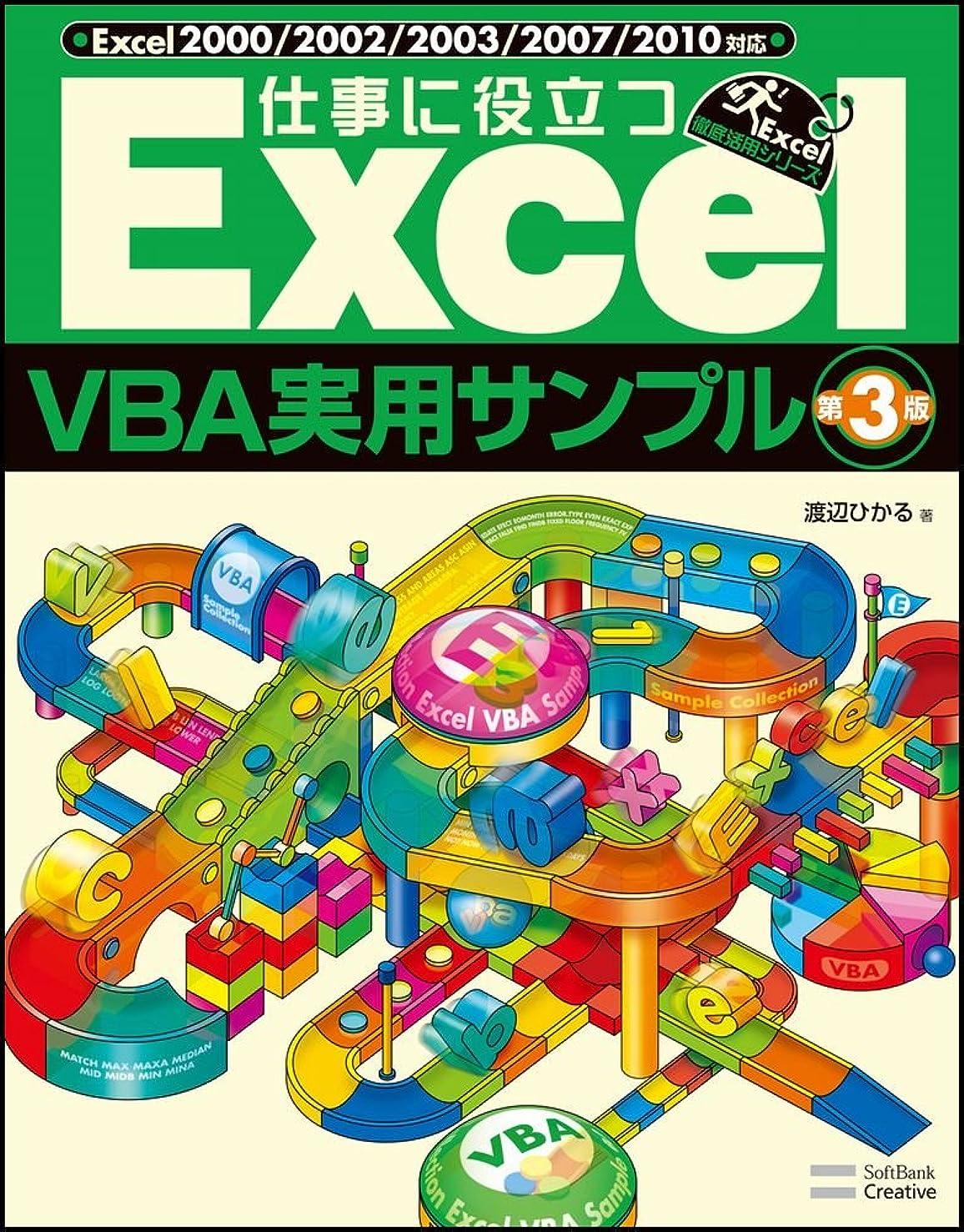 マーキー荷物混乱した仕事に役立つExcelVBA実用サンプル 第3版 (Excel徹底活用)