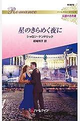 星のきらめく夜に ハーレクイン・ロマンス~伝説の名作選~ Kindle版