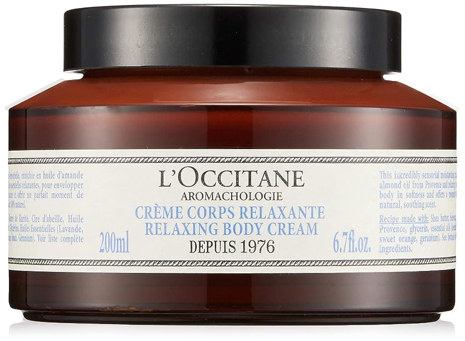 カフェ降雨眠っているロクシタン(L'OCCITANE) リラクシング ボディクリーム 200ml