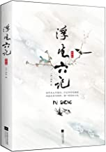 Six Records of a Floating Life (Illustrated Edition) (Chinese Edition)