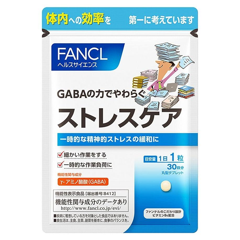 テレックス魔術ペインギリックファンケル (FANCL) ストレスケア (約30日分) 30粒 [機能性表示食品]