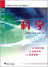 New Curriculum Junior Science learning ability to improve Series: Science (Grade 8) (2nd Edition)(Chinese Edition)