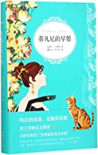 Breakfast at Tiffany's (Chinese Edition)