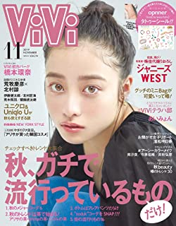 ViVi November 2019 issue [Magazine] JAPANESE MAGAZINE