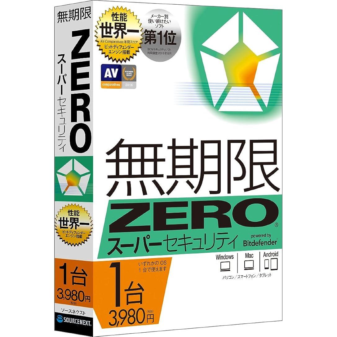 退却差別的ポテトスーパーセキュリティZERO(最新)|1台版|Win/Android/Mac対応