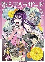 表紙: おやすみシェヘラザード(4) (ビッグコミックススペシャル) | 篠房六郎