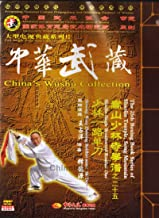 (Out of print) Boxing Skill Book Series of Songshan Shaolin Single Broadsword Routine One by Wang Zhanyang DVD - No.025
