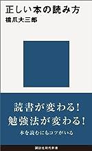 表紙: 正しい本の読み方 (講談社現代新書)   橋爪大三郎