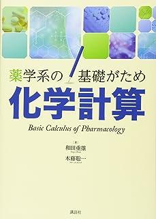 薬学系の基礎がため 化学計算 (KS医学・薬学専門書)