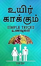 Uyire kaakum simple trick Unavugal | Food Secret for Healthy Life (Tamil Edition)