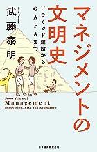 表紙: マネジメントの文明史 ピラミッド建設からGAFAまで (日本経済新聞出版) | 武藤泰明