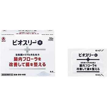 ビオスリーH 36包【指定医薬部外品】