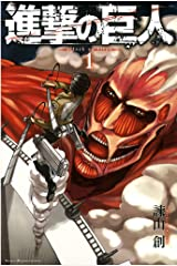 進撃の巨人(1) (週刊少年マガジンコミックス) Kindle版