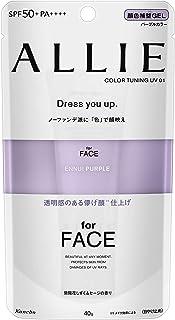 ALLIE(アリィー) アリィー カラーチューニングUV PU SPF50+/PA++++ 日焼け止め パープルカラー 紫陽花しずくとセージの香り SPF50+ PA++++ 40g