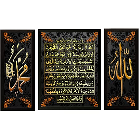 DSR ART Synthetic Religious Painting, Black, Classic, 12 x 18 inch