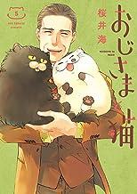 おじさまと猫 (5) (ガンガンコミックスpixiv)