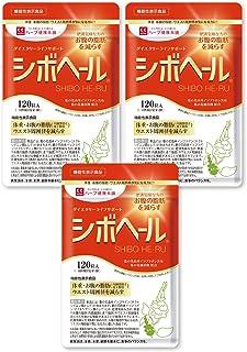 ハーブ健康本舗 シボヘール 120粒入り[機能性表示食品] 葛の花由来イソフラボン配合 サプリメント (2. シボヘール3袋)