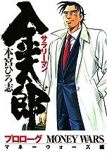サラリーマン金太郎 -マネーウォーズ編- プロローグ
