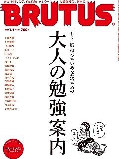 [雑誌] BRUTUS (ブルータス) 2021年07月01日号