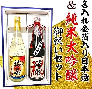 名入れ金箔入り日本酒と純米大吟醸2本セット 還暦祝い 父の日 お酒 発送前に実物確認!