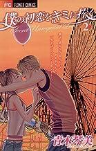 表紙: 僕の初恋をキミに捧ぐ(2) (フラワーコミックス)   青木琴美