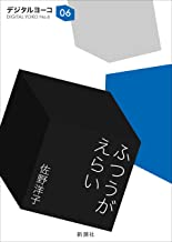 表紙: ふつうがえらい(新潮文庫) | 佐野洋子