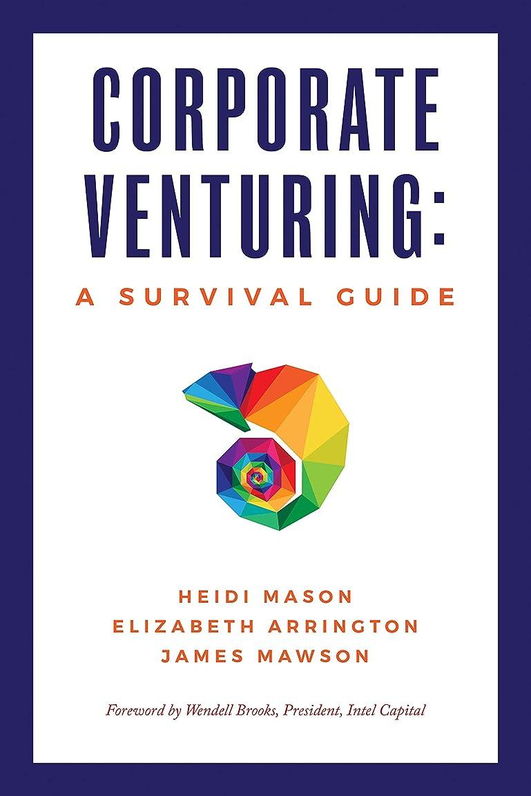 吐くアルファベット順排出Corporate Venturing:  A Survival Guide (English Edition)
