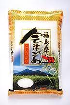 白米【鍋屋商店】2年福島県会津産コシヒカリ 10kg(5kg×2)