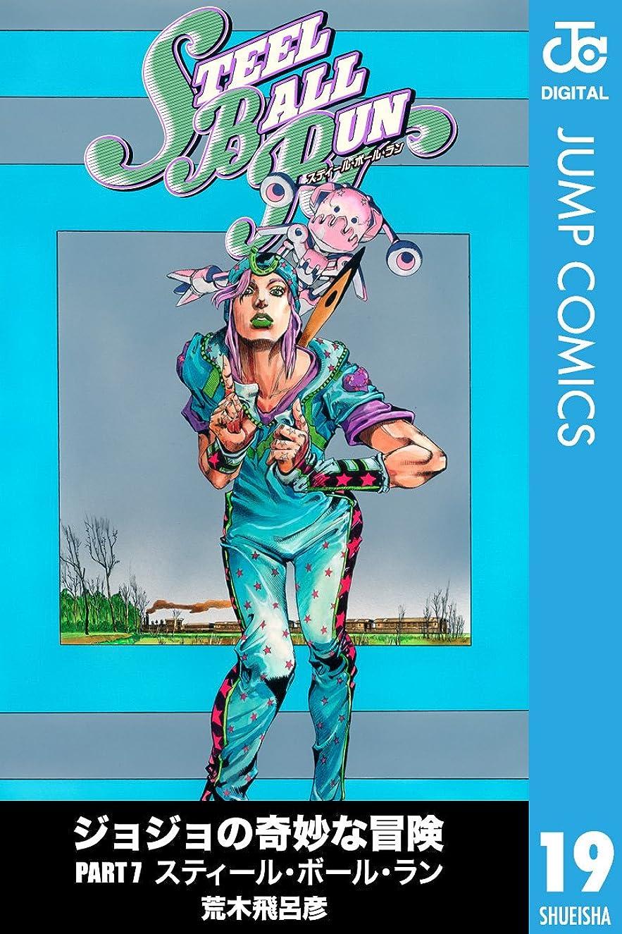 検体やむを得ない健全ジョジョの奇妙な冒険 第7部 モノクロ版 19 (ジャンプコミックスDIGITAL)