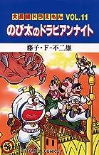 表紙: 大長編ドラえもん11 のび太のドラビアンナイト (てんとう虫コミックス) | 藤子・F・不二雄