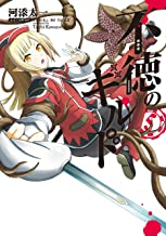 不徳のギルド 5 (ガンガンコミックス)