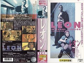 レオン<完全版>【日本語吹替版】 [VHS]