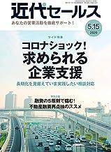近代セールス 5月15日号 (2020-05-05) [雑誌]