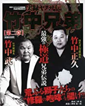 実録ヤクザ伝竹中兄弟 第2章 最強の極道兄弟伝説 (コアコミックス 222)
