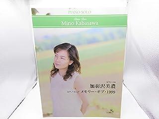 ピアノソロ 加羽沢美濃 ピアノピュア メモリーオブ1999 (ピアノ・ソロ)