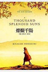 燦爛千陽 (Traditional Chinese Edition) Kindle Edition