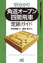 表紙: 早分かり 角道オープン四間飛車 定跡ガイド (マイナビ将棋BOOKS) | 所司和晴